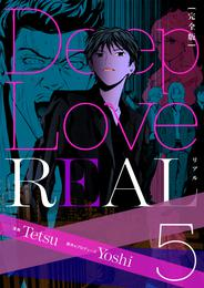 Deep Love REAL 〔完全版〕 5巻