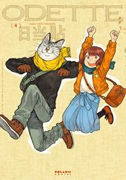 オデット ODETTE (1-4巻 最新刊)