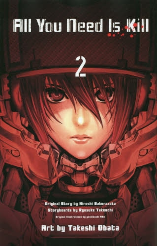 All You Need Is Kill 漫画