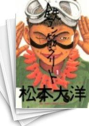 【中古】鉄コン筋クリート (1-3巻) 漫画