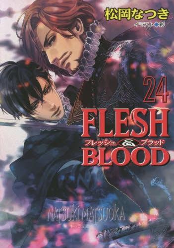 【ライトノベル】FLESH & BLOOD (全24冊) 漫画