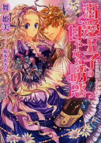 【ライトノベル】溺愛王子の甘やかな誘惑-プリンシア・マリッジ- 漫画