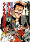 岸和田少年愚連隊 漫画