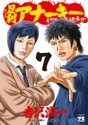 足利アナーキー 7 冊セット全巻 漫画