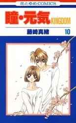 瞳・元気 KINGDOM 10 冊セット全巻 漫画