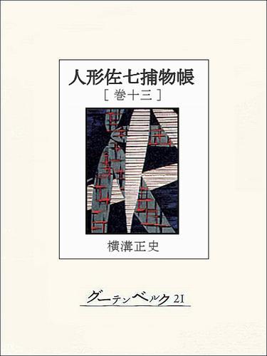 人形佐七捕物帳 巻十三 漫画