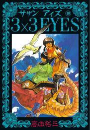 3×3EYES(10) 漫画