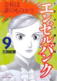 エンゼルバンク ドラゴン桜外伝(9) 漫画