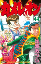 カメレオン(44) 漫画