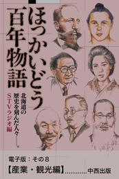 ほっかいどう百年物語 電子版:その8【産業・観光編】 漫画