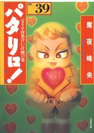 パタリロ! 39巻 漫画