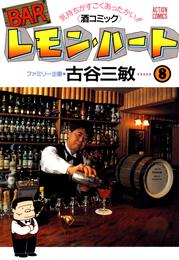 BARレモン・ハート 8巻 漫画