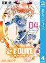 エルドライブ【elDLIVE】 4 漫画