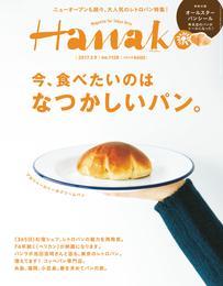 Hanako (ハナコ) 2017年 3月9日号 No.1128 [今、食べたいのは なつかしいパン。] 漫画