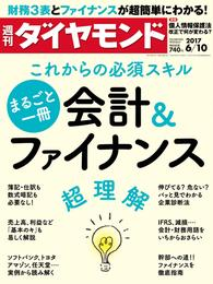 週刊ダイヤモンド 17年6月10日号 漫画