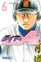 ダイヤのA act2(6) 漫画