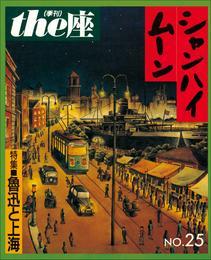 the座 25号 シャンハイムーン(1993) 漫画