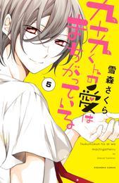 九十九くんの愛はまちがっている 分冊版(5) 漫画
