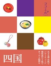 ココミル 四国(2017年版) 漫画