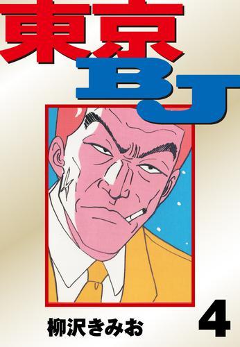 東京BJ(4) 漫画