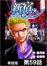 新宿セブン【単話版】 第59話 漫画