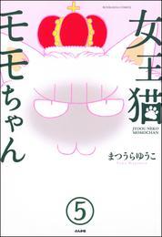 女王猫モモちゃん(分冊版) 【第5話】