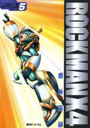 ロックマンX 5 冊セット 全巻