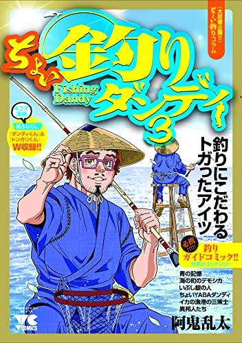 ちょい釣りダンディ (1巻 全巻)