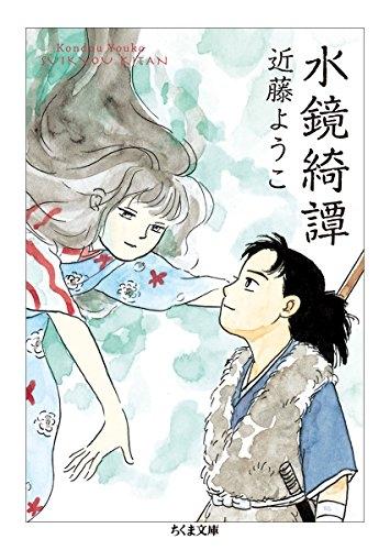 水鏡奇譚 [文庫版] 漫画