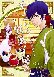 モノのケの妖菓子屋さん(1巻 最新刊)