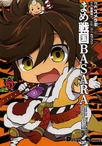 まめ戦国BASARA (1-5巻 全巻) 漫画