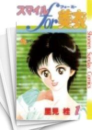 【中古】スマイルfor美衣 (1-12巻) 漫画