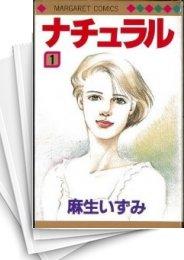 【中古】ナチュラル (1-9巻) 漫画