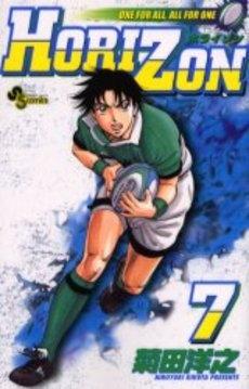 HORIZON (1-7巻 全巻) 漫画