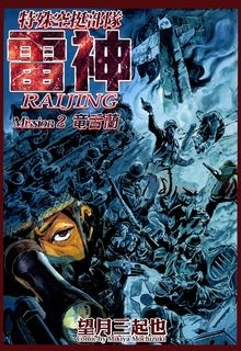 特殊空挺部隊雷神 RAIJING 漫画