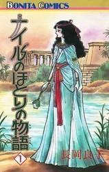 ナイルのほとりの物語 11 冊セット全巻 漫画