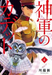 神軍のカデット 3 冊セット最新刊まで 漫画
