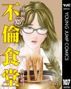 不倫食堂 分冊版 79 冊セット最新刊まで 漫画