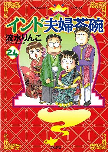 インド夫婦茶碗 (1-24巻 最新刊) 漫画