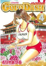 GOLD DASH(4) 漫画