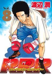 RRR(ロックンロールリッキー)(8) 漫画