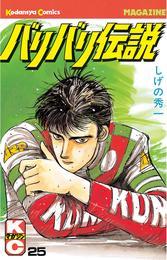 バリバリ伝説(25) 漫画