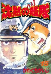 沈黙の艦隊(15) 漫画