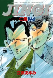 JINGI(仁義) 33 漫画