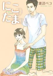 にこたま(3) 漫画