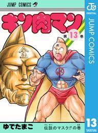 キン肉マン 13 漫画