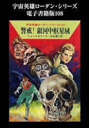 宇宙英雄ローダン・シリーズ 電子書籍版108 死の砂漠 漫画