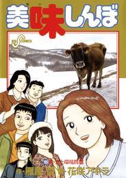美味しんぼ(105) 漫画