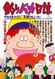 釣りバカ日誌(51) 漫画