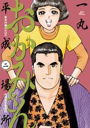 おかみさん平成場所(2) 漫画